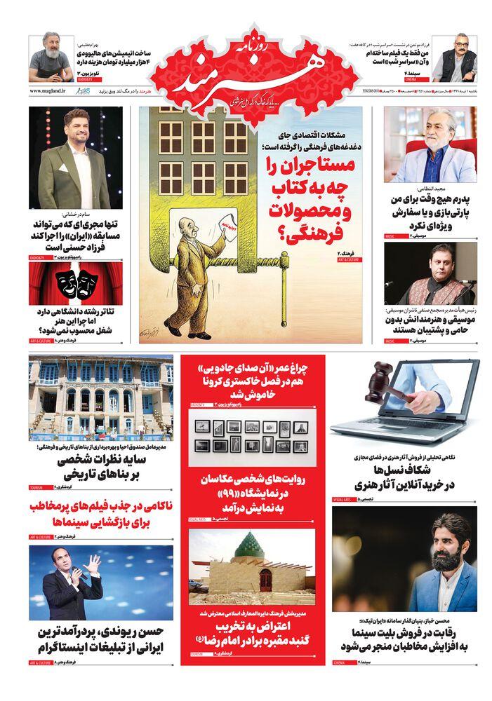 روزنامه هنرمند شماره 1251