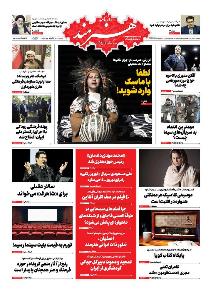 روزنامه هنرمند شماره 1253