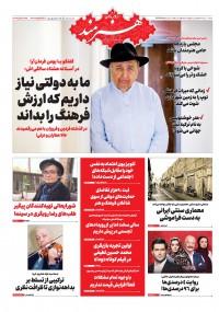 روزنامه هنرمند شماره 1258