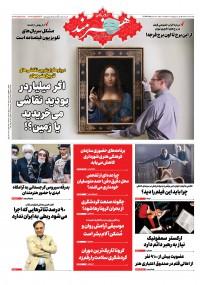 روزنامه هنرمند شماره 1261