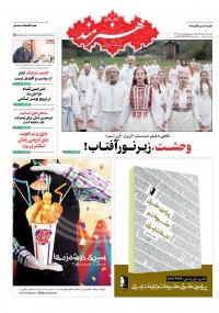 روزنامه هنرمند شماره 1126