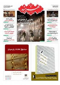 روزنامه هنرمند شماره 1125