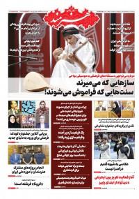 روزنامه هنرمند شماره 1292