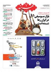 روزنامه هنرمند شماره 1113