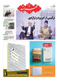 روزنامه هنرمند شماره 1108