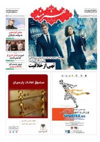 روزنامه هنرمند شماره 1107