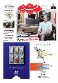روزنامه هنرمند شماره 1104