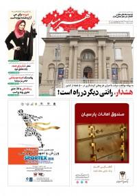 روزنامه هنرمند شماره 1102