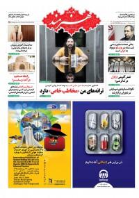 روزنامه هنرمند شماره 1099