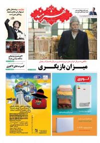 روزنامه هنرمند شماره 1097