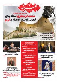 روزنامه هنرمند شماره 1312