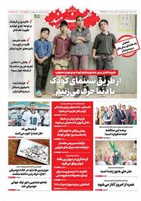 روزنامه هنرمند شماره 1316