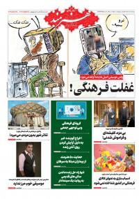 روزنامه هنرمند شماره 1403