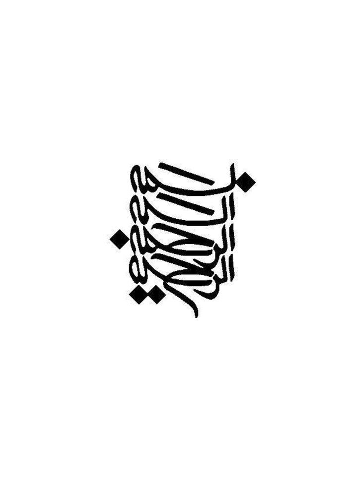 """فصلنامه بین المللی میان رشته ای و بین الأدیانی """"Pure Life"""" در ادیان الاهی شماره 25"""