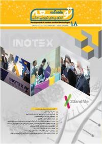 ماهنامه توسعه فناوری های نوین پزشکی شماره 18-خرداد1400