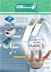 ماهنامه توسعه فناوری های نوین پزشکی شماره 21
