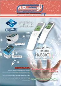 ماهنامه توسعه فناوری های نوین پزشکی شماره 22