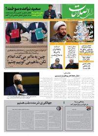 روزنامه صدای اصلاحات شماره 1313