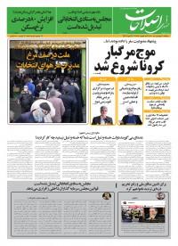 روزنامه صدای اصلاحات شماره 1314