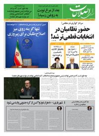 روزنامه صدای اصلاحات شماره 1315