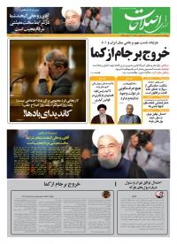 روزنامه صدای اصلاحات شماره 1316