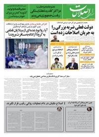 روزنامه صدای اصلاحات شماره 1317