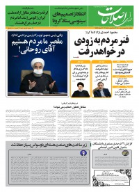 روزنامه صدای اصلاحات شماره 1318