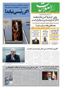 روزنامه صدای اصلاحات 1332