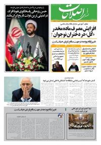 روزنامه صدای اصلاحات 1333
