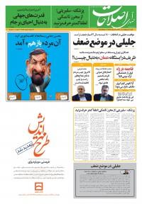 روزنامه صدای اصلاحات 1334