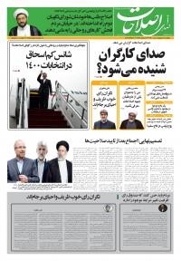 روزنامه صدای اصلاحات 1335