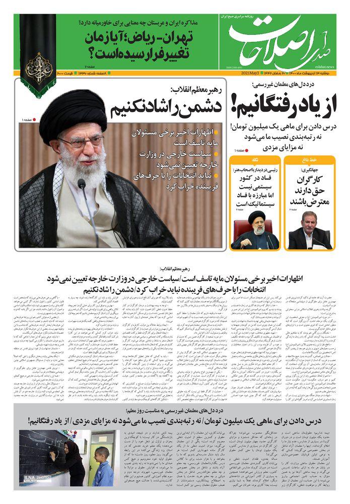 روزنامه صدای اصلاحات شماره 1336