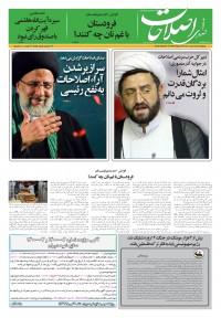 روزنامه صدای اصلاحات شماره 1354