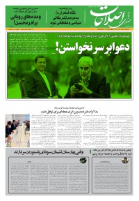 روزنامه صدای اصلاحات 1356