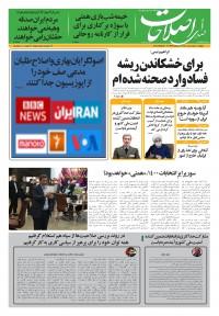 روزنامه صدای اصلاحات 1355