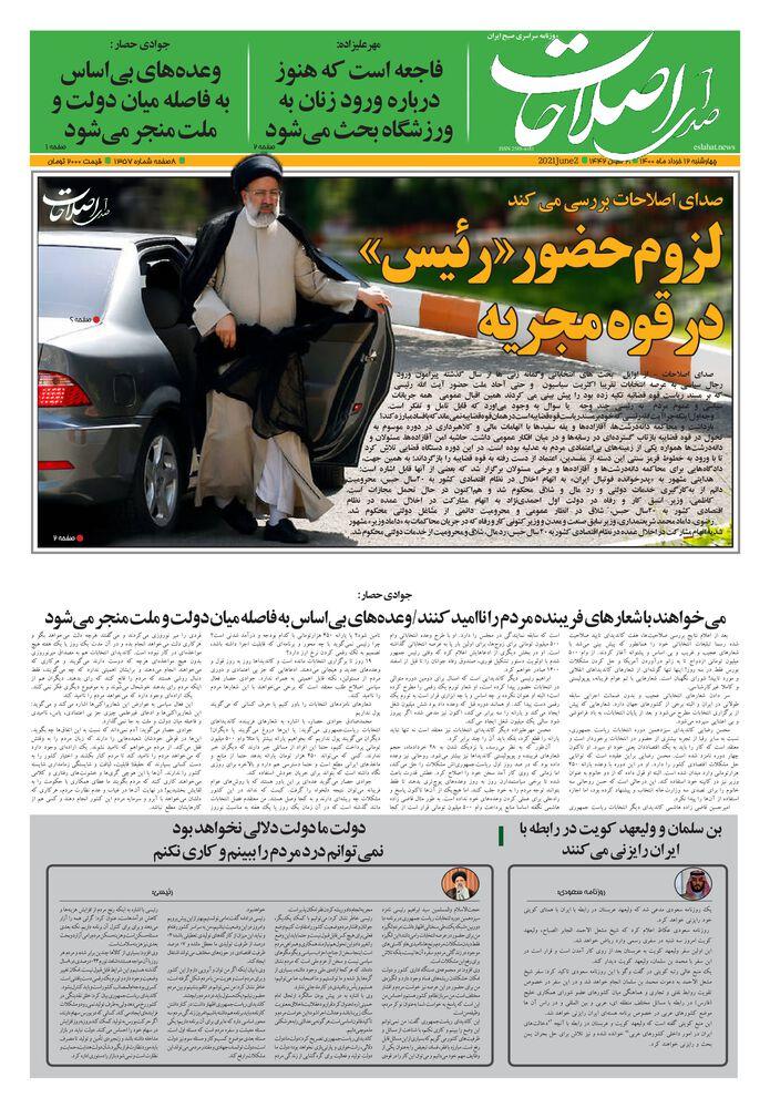 روزنامه صدای اصلاحات شماره 1357