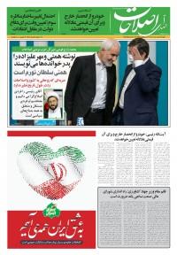 روزنامه صدای اصلاحات 1362