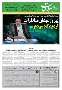 روزنامه صدای اصلاحات 1363
