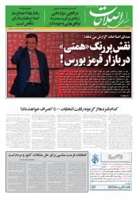 روزنامه صدای اصلاحات شماره 1364