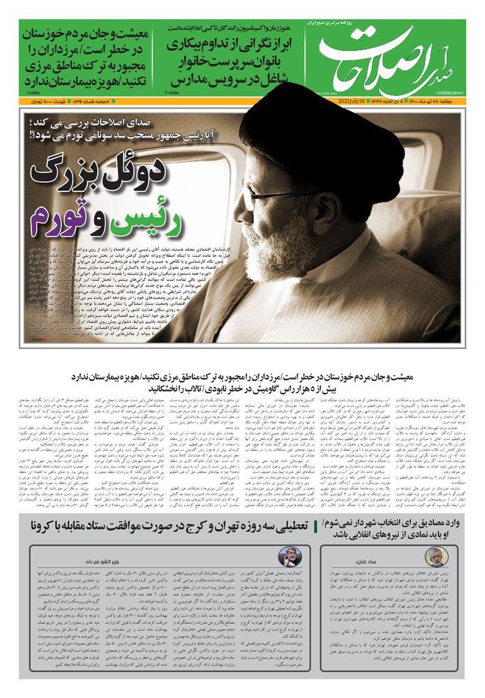 روزنامه صدای اصلاحات شماره 1391