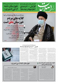 روزنامه صدای اصلاحات 1393