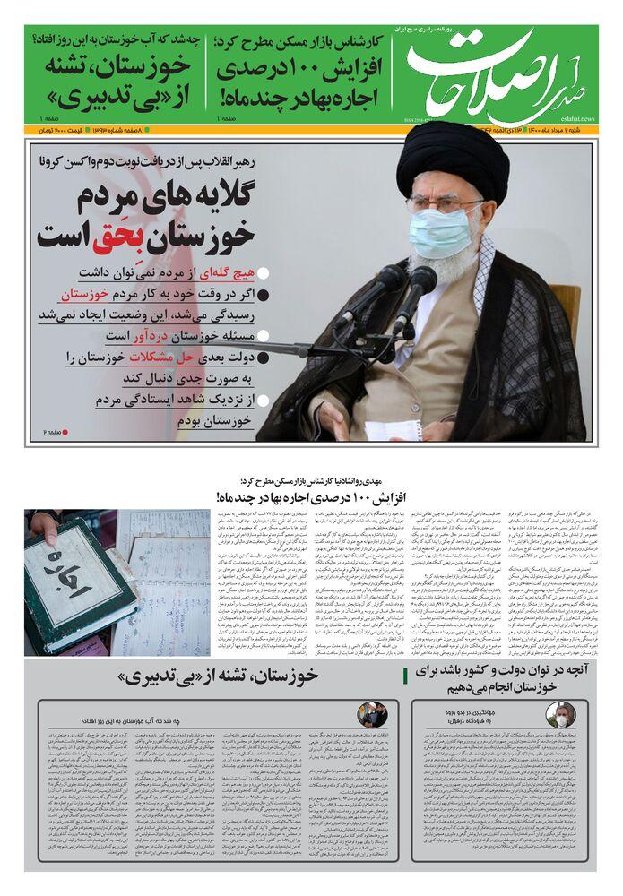 روزنامه صدای اصلاحات شماره 1393