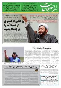 روزنامه صدای اصلاحات 1394