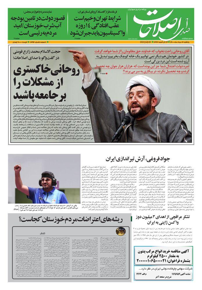 روزنامه صدای اصلاحات شماره 1394
