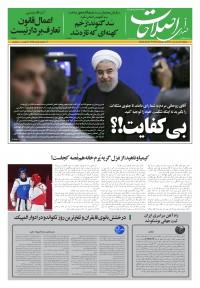 روزنامه صدای اصلاحات 1395