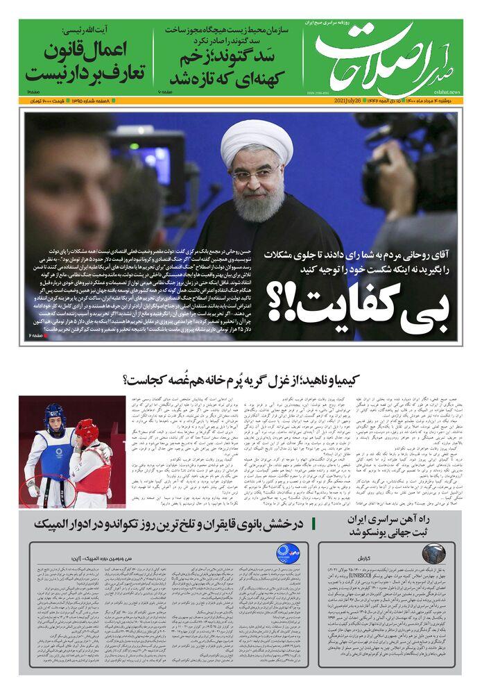 روزنامه صدای اصلاحات شماره 1395