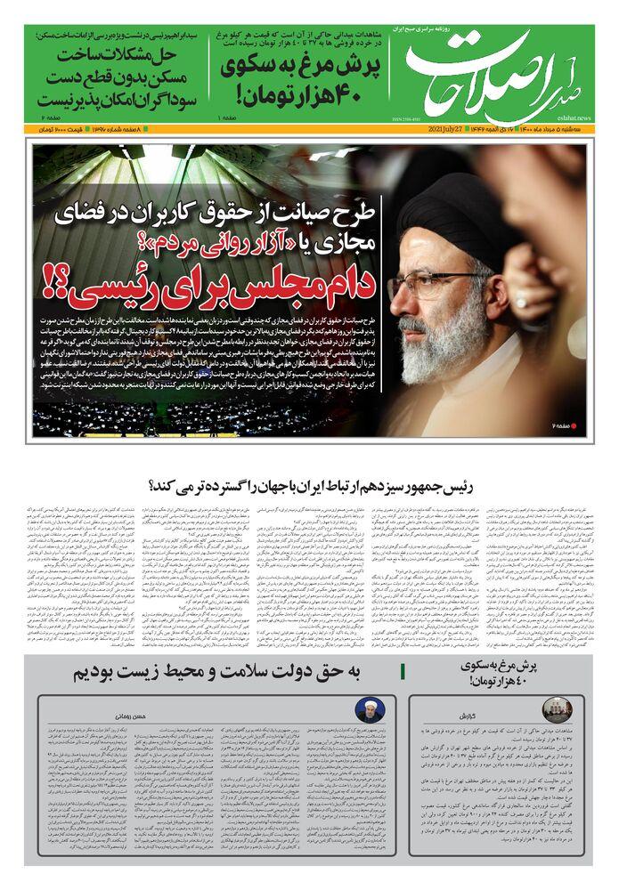 روزنامه صدای اصلاحات شماره 1396