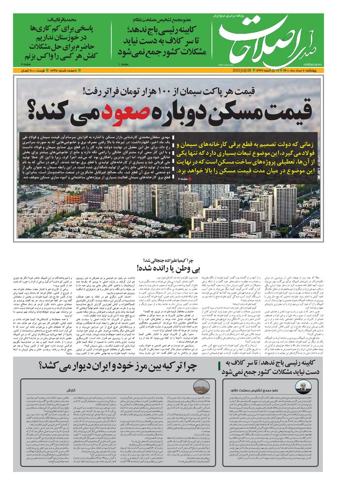 روزنامه صدای اصلاحات شماره 1397