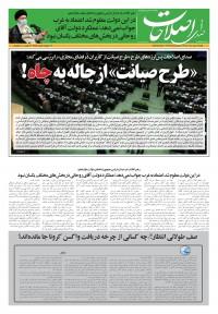 روزنامه صدای اصلاحات 1398