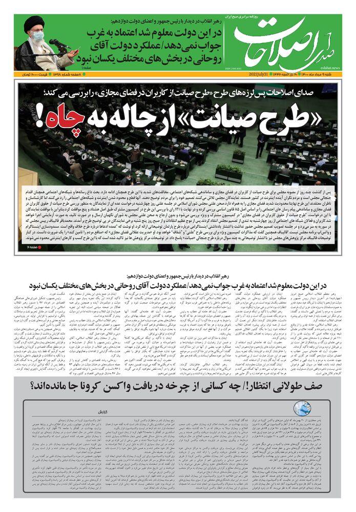 روزنامه صدای اصلاحات شماره 1398